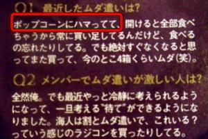 平野紫耀の雑誌のインタビュー記事の画像