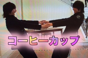 京本大我と松村北斗が仲良しすぎる