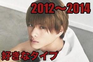 平野紫耀の好きなタイプ:2012〜2014年
