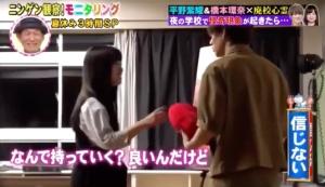 平野紫耀と橋本環奈がお似合い【モニタリング・6】
