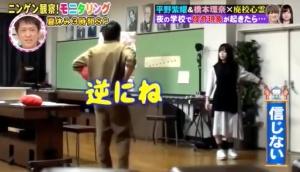 平野紫耀と橋本環奈がお似合い【モニタリング・7】