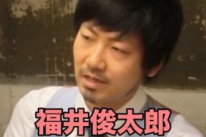 GAG福井俊太郎のプロフィール