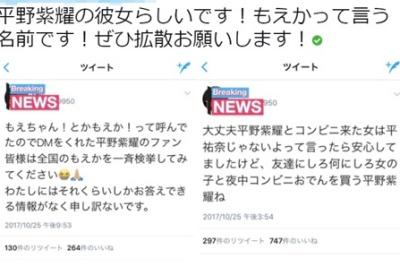 平野紫耀と女性がコンビニで目撃されたという情報の画像