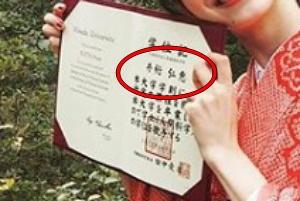 井桁弘恵の卒業証書の拡大画像