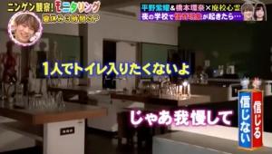平野紫耀と橋本環奈がお似合い【モニタリング・8】