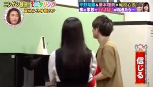 平野紫耀と橋本環奈がお似合い【モニタリング・1】