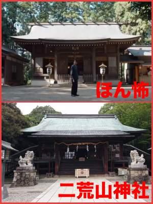 ほん怖で佐藤健のロケ地となった神社の場所はどこだ!