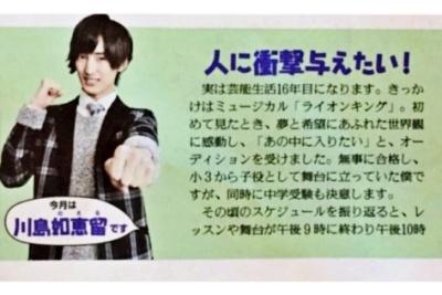 川島如恵留はジャニーズ入所前から子役として活動しており「ライオンキング」でヤングシンバ役を務めた