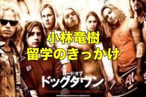 小林竜樹が留学したきっかけの映画