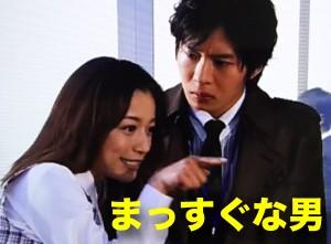 田中圭と嫁さくらのドラマ共演:まっすぐな男