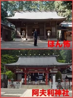 ほん怖で佐藤健のロケ地の神社の場所