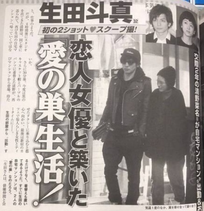 生田斗真と清野菜名の2ショットスクープ写真
