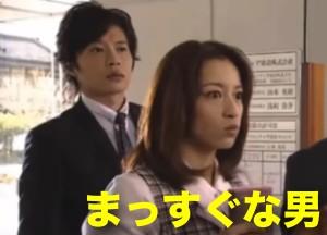 田中圭と嫁さくらの共演ドラマ「まっすぐな男」