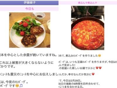 伊藤綾子の匂わせ:二宮の好物のハンバーグ