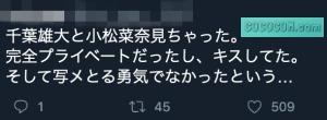 千葉雄大と小松菜奈の熱愛目撃情報