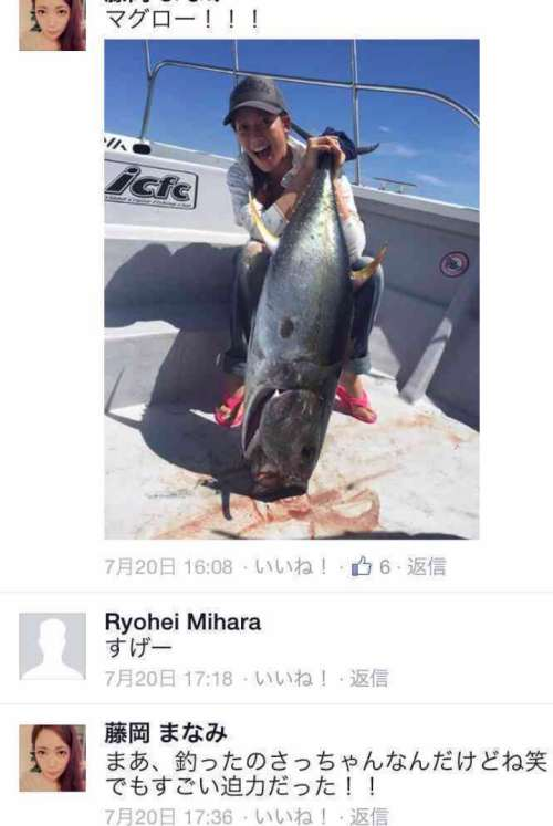 大野智と夏目鈴の匂わせ画像:釣り