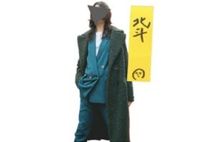 松村北斗が選んだ、好きな女子の冬服コーディネート