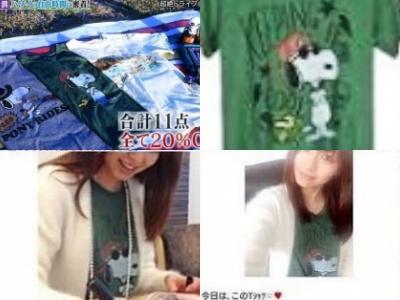 伊藤綾子の匂わせ:番組で二宮がもらったTシャツと完全一致