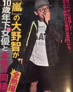 大野智と夏目鈴のフライデー画像