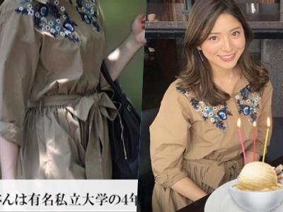 櫻井翔とスクープされた女性と天野一菜の私服が一致:ワンピース