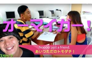 フワちゃんは長崎州生との関係は友達と断言