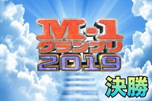 M1グランプリ2019決勝・結果速報