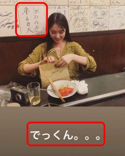 唐田えりかの誕生日当日にアップされた画像:でっくんの文字と東出昌大のサイン