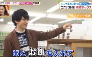 横山裕の富田望生への体型いじりがひどい