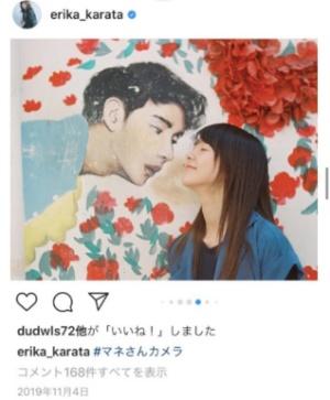 東出昌大によく似た壁のイラストにキスをする素振りを見せる唐田えりか