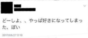 唐田えりかインスタ裏垢:2017年5月27日、東出への恋心を確信!
