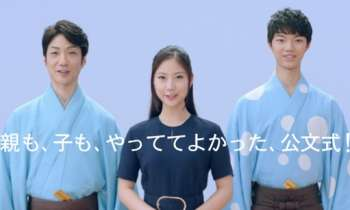 KUMONのCMでの野村萬斎、野村彩也子、野村裕基