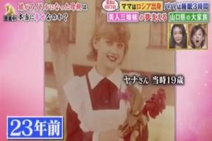 村重杏奈の母・ヤナさんの若い頃の画像