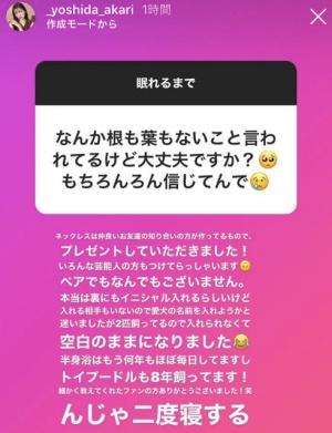 吉田朱里はインスタライブでペアネックレス疑惑を完全否定