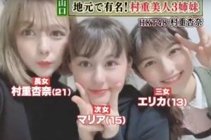 村重杏奈の妹(マリアとエリカ)はナベプロ所属!