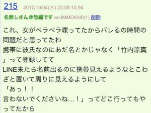 竹内涼真の元カノ・里々佳に関するネットでの暴露