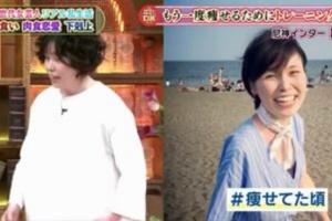 左:リバウンドした誠子、右:痩せていた頃の誠子