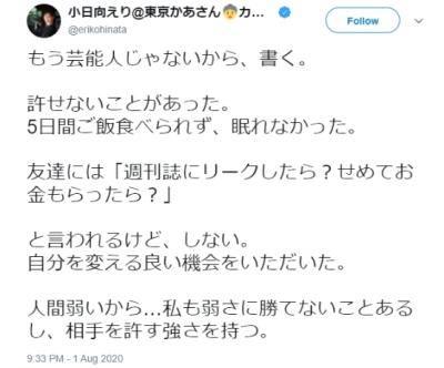 小日向えりの2020年8月1日のツイート、文春の報道内容と一致している