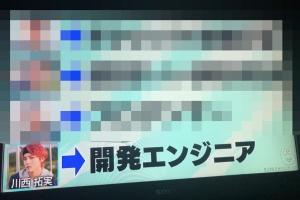 川西拓実は地元の製造会社に就職して四輪バギーの開発をしていた:2020年8月28日放送「バズリズム02」