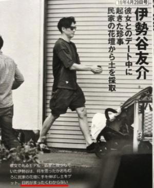 2016年4月、伊勢谷友介が土を持ち帰る奇行がフライデーされた