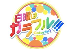 フワちゃんとクリス松村は「日曜はカラフル!!!」で共演