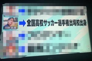 河野純喜は全国高校サッカー選手権出場校の出身:2020年8月28日放送「バズリズム02」