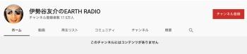 伊勢谷友介のYouTubeチャンネルはコンテンツがなく、動画が見られない状態