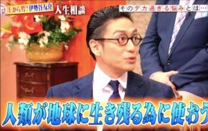 伊勢谷友介の発言・ツイート①:ホンマでっかTVでのおかしな様子