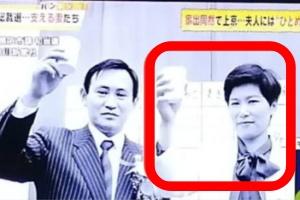 菅義偉の嫁・菅真理子夫人は、菅総理より5歳年下