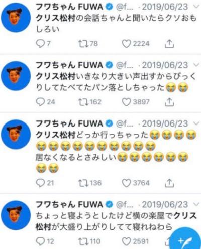 フワちゃんにクリス松村が激怒したツイート内容