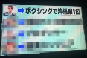 JO1の與那城奨はボクシングの沖縄チャンピオン:2020年8月28日放送「バズリズム02」