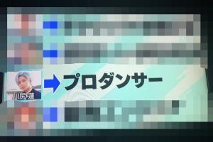 川尻蓮はプロダンサー・ダンス講師として活動していた:2020年8月28日放送「バズリズム02」