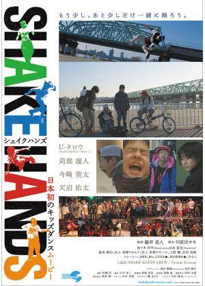 坂本ましろの出演映画「SHAKE HANDS」